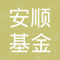 深圳安顺基金管理有限责任公司