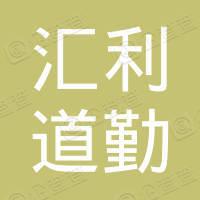 宁波梅山保税港区汇利道勤投资管理中心(有限合伙)