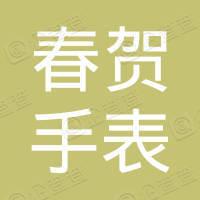 凤城市凤凰城经济管理区春贺手表装配部