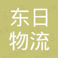上海东日物流有限公司宁波分公司