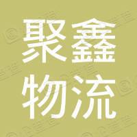 驻马店市聚鑫物流有限公司新郑分公司