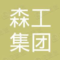 内蒙古森工集团甘河森林工业有限公司