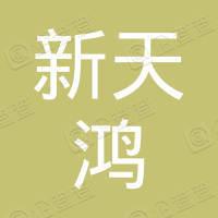 上饶县新天鸿影城有限公司