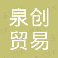 杭州泉创贸易有限公司