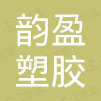 重庆市涪陵区韵盈塑胶有限公司