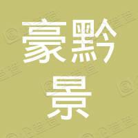 安顺豪黔景商贸有限公司
