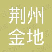 荆州市金地计算机科技有限公司