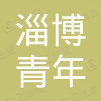淄博青年国际旅行社有限公司