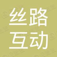 长沙丝路互动信息科技有限公司
