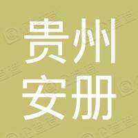 贵州安册建筑工程有限公司