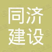 江西同济建设项目管理股份有限公司贵州分公司
