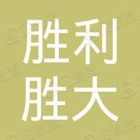 胜利油田胜大纤维素厂