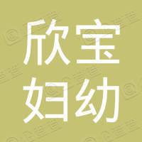 汕头市欣宝妇幼用品有限公司