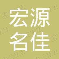 贵州宏源名佳建筑工程有限责任公司