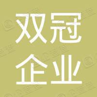 黑龙江双冠企业管理咨询有限公司