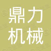 深圳市鼎力机械工程汽车贸易有限责任公司