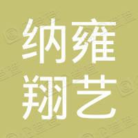 纳雍县翔艺居家装潢设计中心