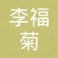襄阳李福菊家电销售有限公司