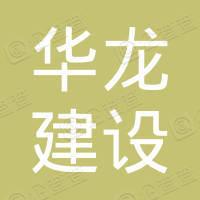 黑龙江省华龙建设有限公司
