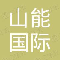 山能国际产业投资集团(海南)有限公司