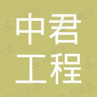 贵州中君工程咨询有限公司