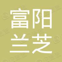 富阳兰芝化妆品有限公司