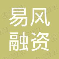 易风融资租赁(深圳)有限公司