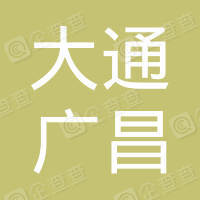 大通广昌艺术品经纪人(北京)有限公司