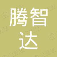 哈尔滨腾智达餐饮管理有限公司