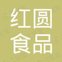 河北红圆食品有限公司