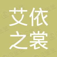 广州市艾依之裳服装有限公司