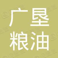广东省广垦粮油有限公司