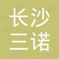 长沙三诺电子商务有限公司
