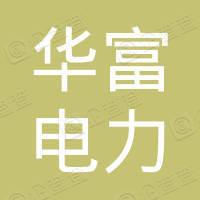 江苏华富电力科技有限公司