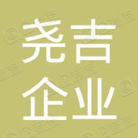 哈尔滨尧吉企业管理有限公司