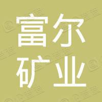 辽宁富尔矿业有限公司