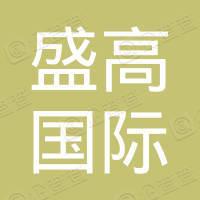 江苏盛高国际贸易股份有限公司