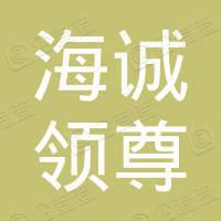 宁波海诚领尊创业投资合伙企业(有限合伙)