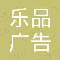 哈尔滨乐品广告有限公司