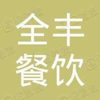 苏州全丰餐饮管理有限公司