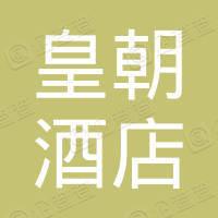 东台皇朝大酒店有限公司