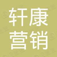 黑龙江轩康营销策划中心