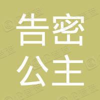 深圳市告密公主服饰有限公司