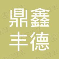 深圳市前海鼎鑫丰德股权投资基金管理有限公司