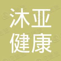 沐亚健康科技(上海)有限公司广西分公司