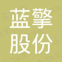 银川蓝擎网络信息技术股份有限公司