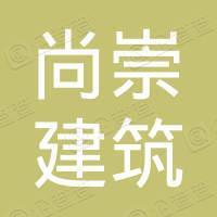 广东尚崇建筑工程有限公司