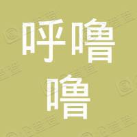 衢州市呼噜噜贸易有限公司