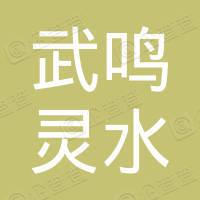 南宁市武鸣灵水大酒店有限公司