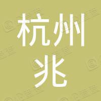 杭州兆丰沈家门渔港酒店管理有限公司